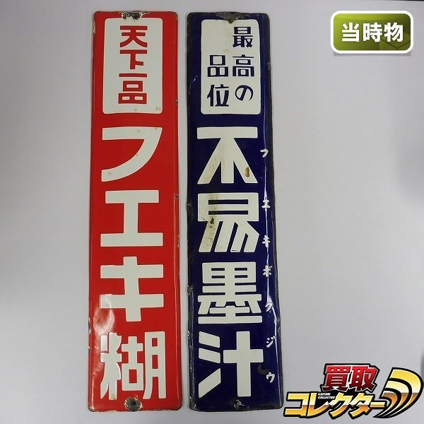 ホーロー看板 まとめ フエキ糊 不易墨汁 / 昭和レトロ 琺瑯看板_1