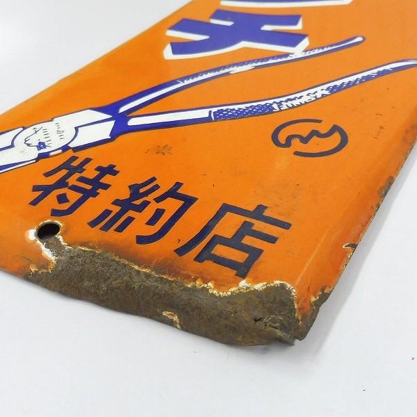 ホーロー看板 フジ矢ペンチ / 昭和レトロ 琺瑯看板 60×15cm_3