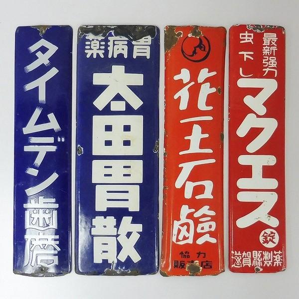 ホーロー看板 磯じまん 花王石鹸 マツダランプ / 昭和レトロ 琺瑯_3