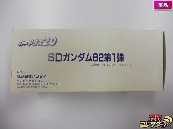 SDガンダム82第1弾 ボックス 2箱 カードダス 当時物 箱出し_1