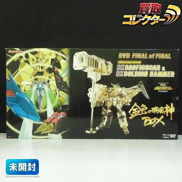 DVD FINAL of FINAL 勇者王ガオガイガーFINAL 金色の破壊神BOX