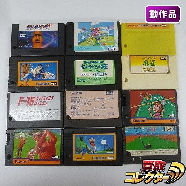 MSX ソフト 12本 アルカイノイド II ツインビー ジャン狂 他_1