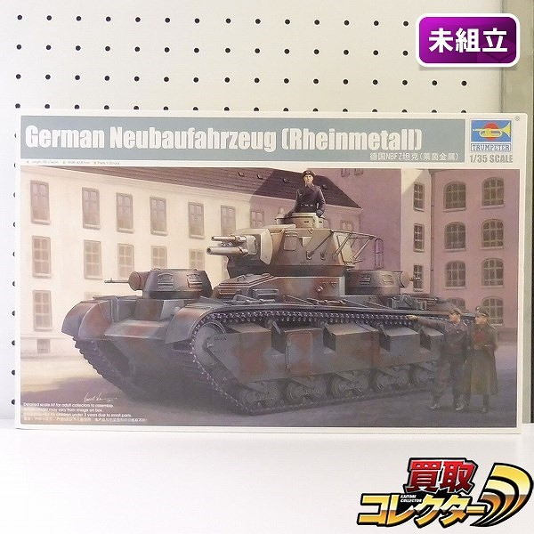 TRUMPETER 1/35 ノイバウ・ファールツォイク ラインメタル砲塔