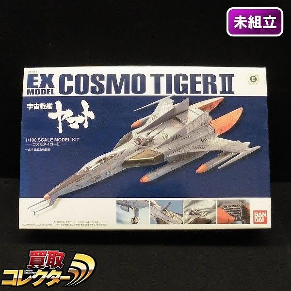 バンダイ 宇宙戦艦ヤマト EXモデル 1/100 コスモタイガーII