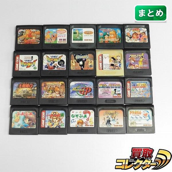 ゲームギア ソフト 20本 ソニック ぷよぷよ ドラえもん 他