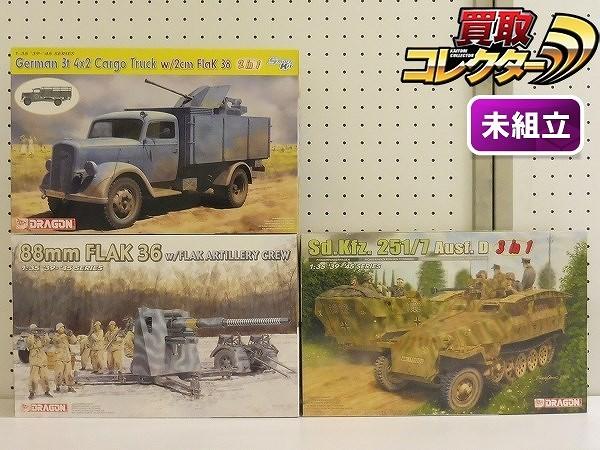 ドラゴン 1/35 88mm砲 Flak36 w/高射砲兵 3t カーゴトラック 他