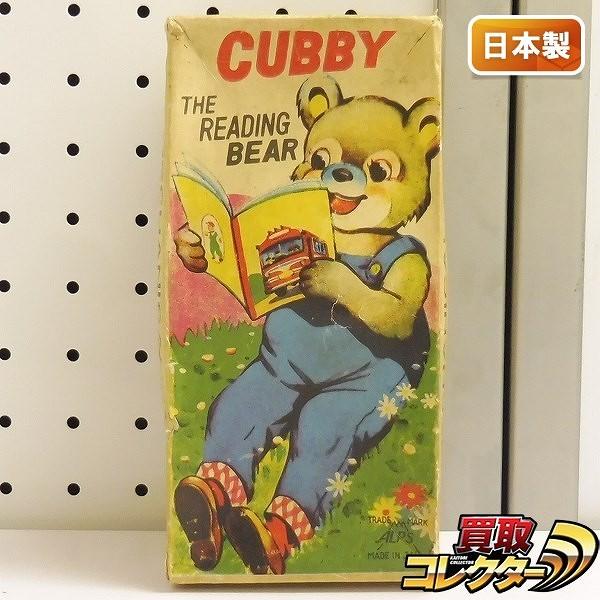 アルプス 本を読む クマ ブリキ ゼンマイ 日本製 / READING BEAR