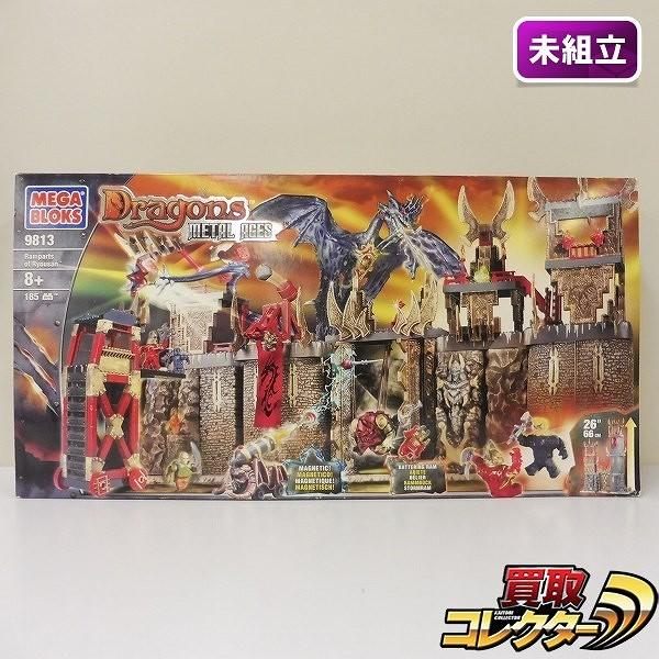 メガブロック 9813 Dragons METAL AGES リョウサンの城壁