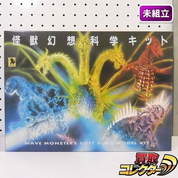wave ソフビキット 怪獣幻想科学キット ガイガン / ゴジラ
