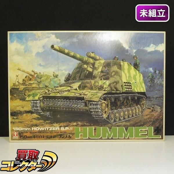 旧バンダイ 8351 1/15 150mm 4号自走榴弾砲 フンメル