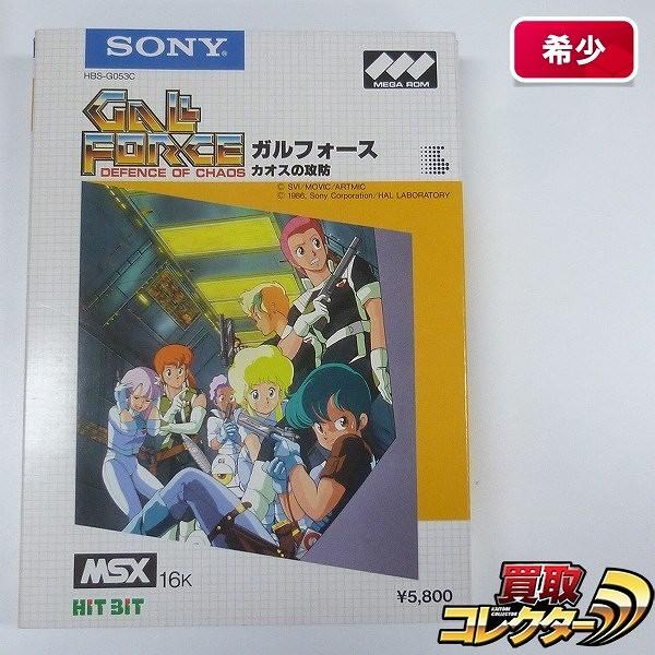 MSX ROM ガルフォース カオスの攻防 / ソフト