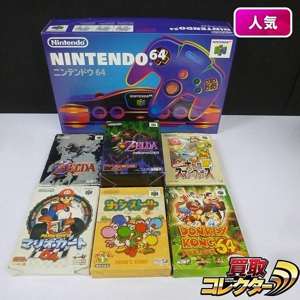 N64 本体 ソフト 6点 スマブラ ゼル伝 ムジュラ 時のオカリナ 他