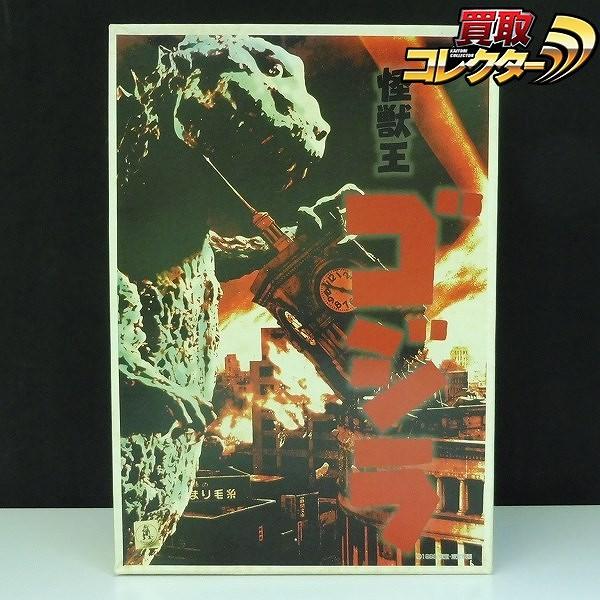 エクスプラス X-PLUS 1/8 怪獣王 ゴジラ ソフビ ブルーカラー