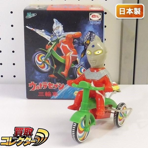 M1号 ブルマァク ウルトラセブン 三輪車 / ブリキ ゼンマイ