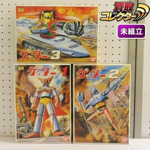 バンダイ ゲッター1 ゲッター2 ゲッター3 / プラモデル