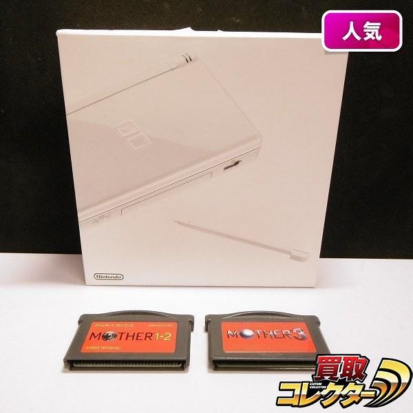 DS Lite クリスタルホワイト + ソフト マザー1+2 マザー3