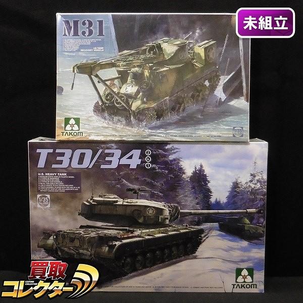 TAKOM 1/35 M31 米軍戦車回収車 T30/34 試作重戦車