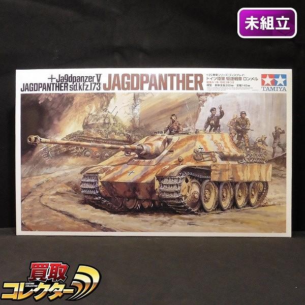 タミヤ プラモデル 1/25 ドイツ陸軍 駆逐戦車 ロンメル