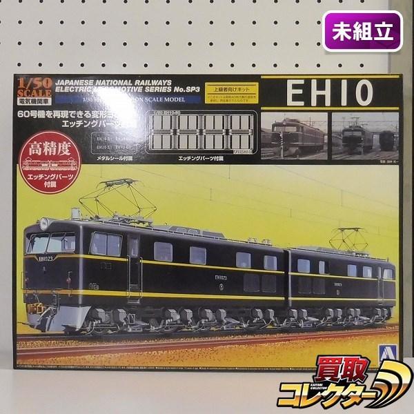 アオシマ 1/50 電気機関車 EH10 上級者向けキット
