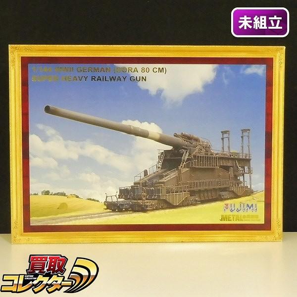 フジミ METAL 金属部隊 1/144 WWII 80cm(E) ドーラ列車砲