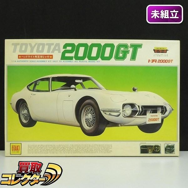 オオタキ 1/16 トヨタ 2000GT モーターライズ
