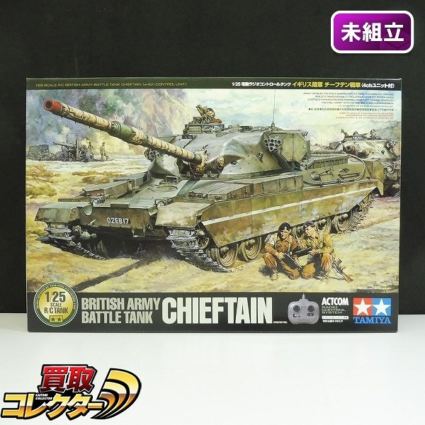 タミヤ 1/25 RC組立キット イギリス陸軍 チーフテン戦車
