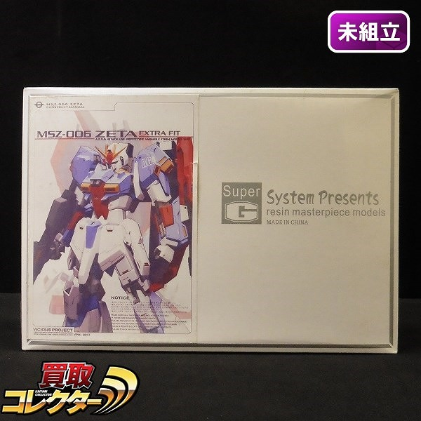 SuperG 1/100 Zガンダム ExtraFit ガレキ 改造パーツ