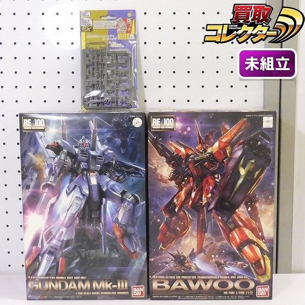 RE/100 1/100 ガンダムMk-III バウ 関節技EX G・グレイ