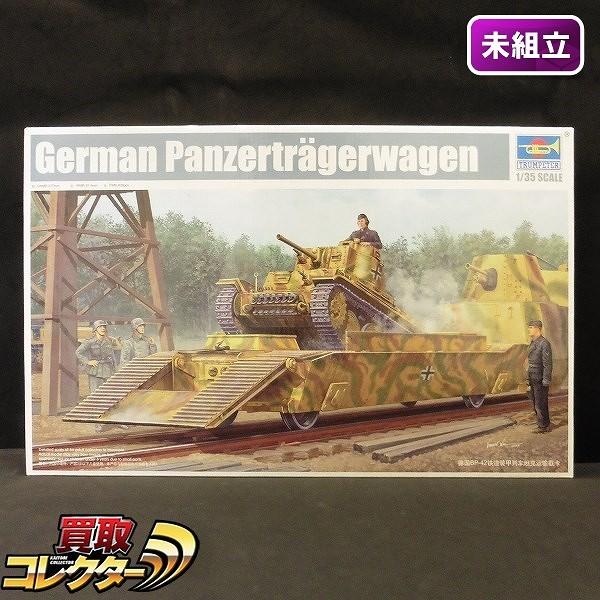 トランペッター 01508 1/35 ドイツ BP-42 戦車輸送列車