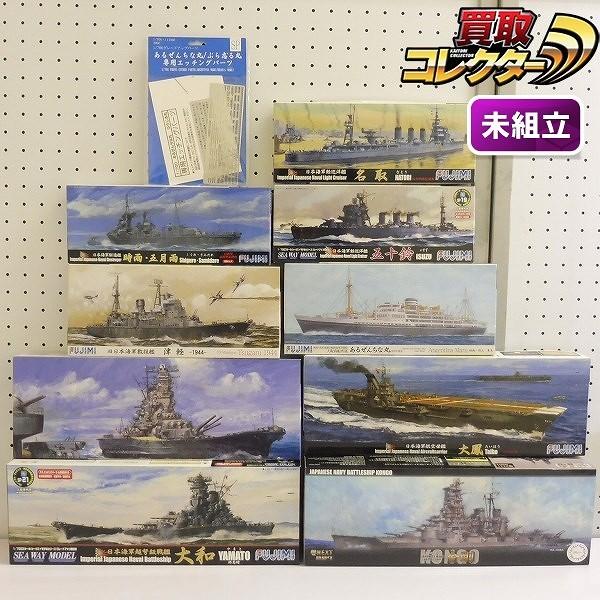 フジミ 1/700 大鳳 大和 武蔵 金剛 あるぜんちな丸 津軽1944 他