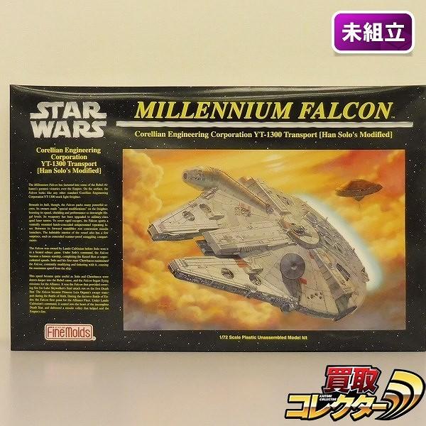 ファインモールド 1/72 STAR WARS ミレニアム・ファルコン