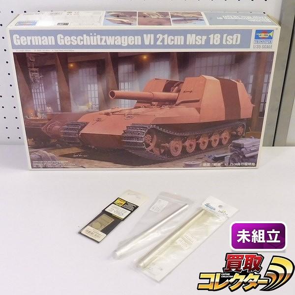 トランペッター 01540 1/35 ドイツ21cm 自走榴弾砲 グリレ21