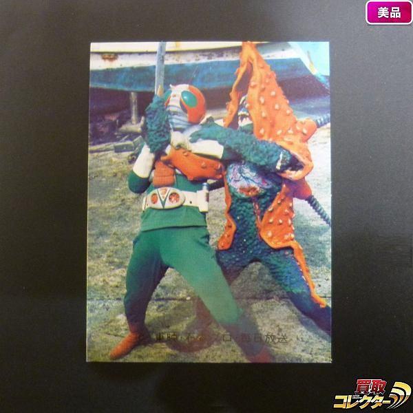 カルビー 旧 仮面ライダー V3 カード 大当り 201 KV5 当時物