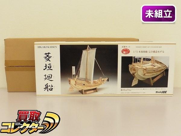 ウッディジョー 木製キット 1/72 菱垣廻船 / 本格和船