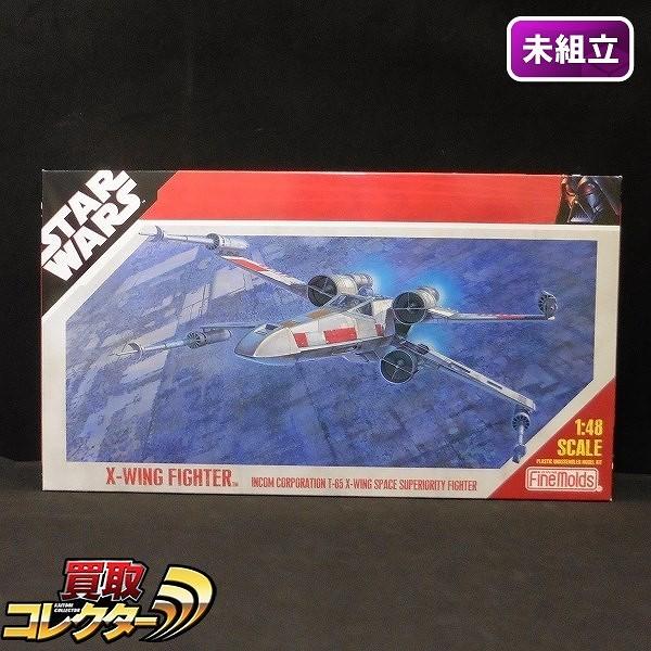 ファインモールド 1/48 STAR WARS X-ウィングファイター