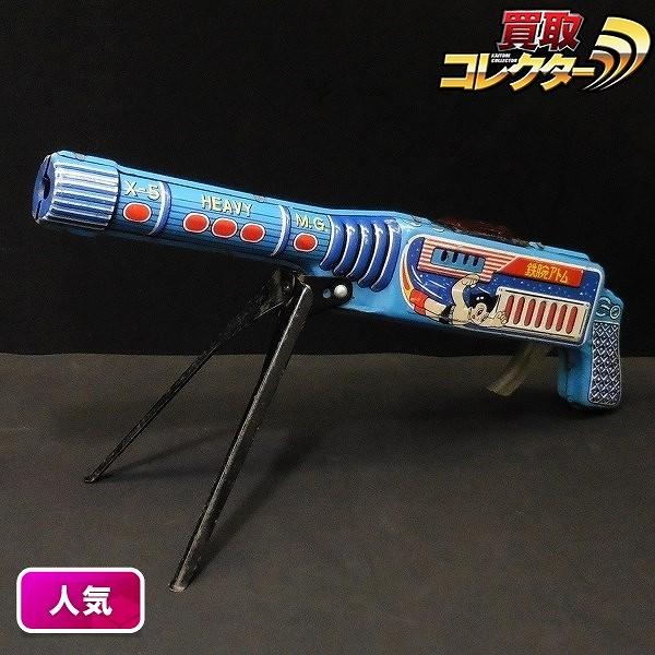 多田製作所 鉄腕アトム X5 5機関 銃 フリクション ブリキ