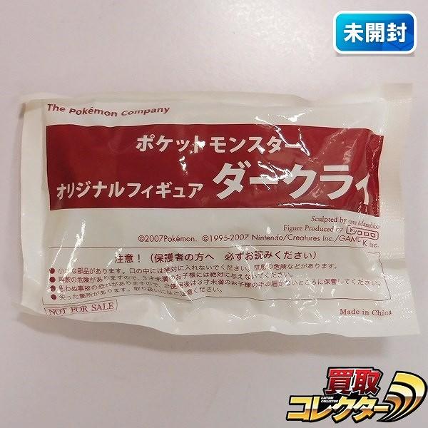ポケモン オリジナルフィギュア ダークライ / 海洋堂