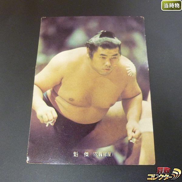 カルビー 大相撲 カード 1973年 31 魁傑 将晃 当時物