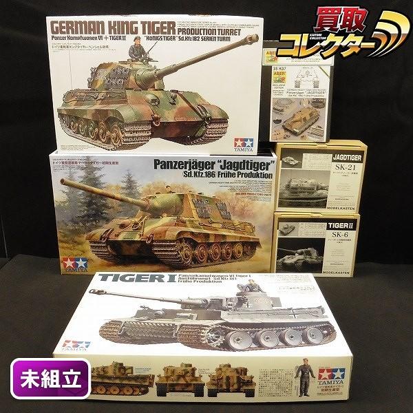 タミヤ 1/35 ドイツ重駆逐戦車 ヤークトタイガー 初期生産型 他
