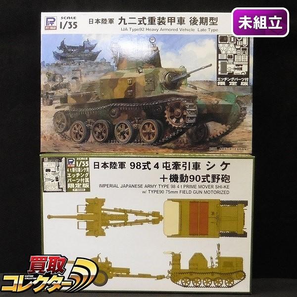 ピットロード 1/35 98式4屯牽引車 シケ + 機動90式野砲 他