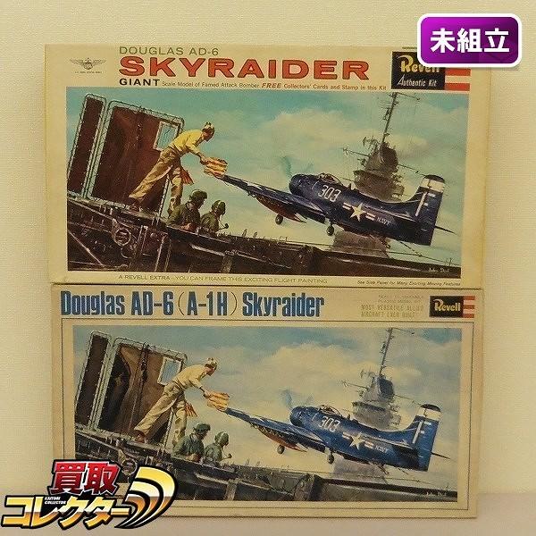 1/40 レベル グンゼレベル ダグラス AD-6 スカイレイダー 貼箱