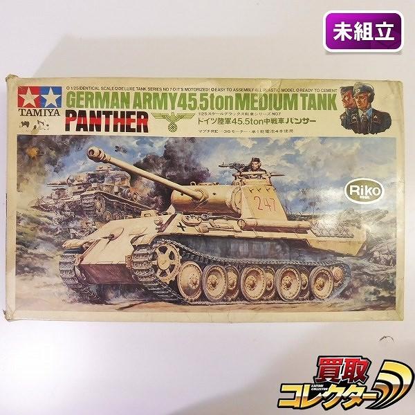タミヤ 黒丸 1/25 ドイツ陸軍 中戦車パンサー モーターライズ