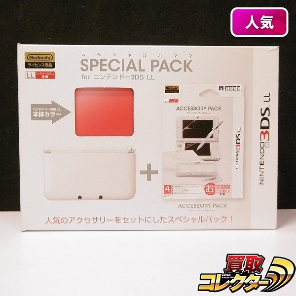 ニンテンドー3DS LL スペシャルパック レッドxブラック