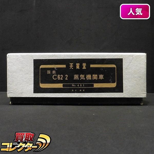 天賞堂 HOゲージ 国鉄 C62 2 蒸気機関車 No.491