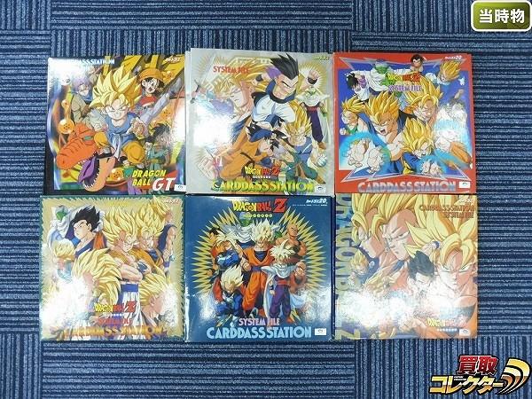 ドラゴンボール Z GT カードダス システムファイル 6冊 当時物