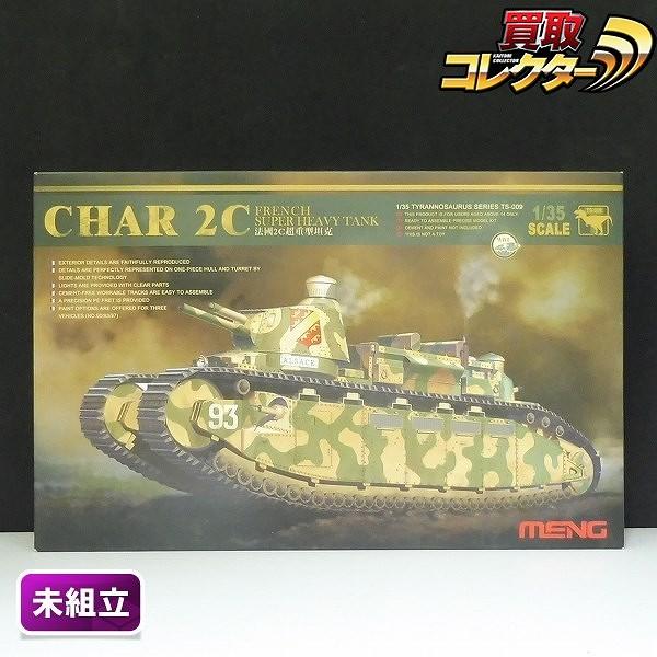 MENG モンモデル 1/35 フランス軍 超重戦車 シャール 2C