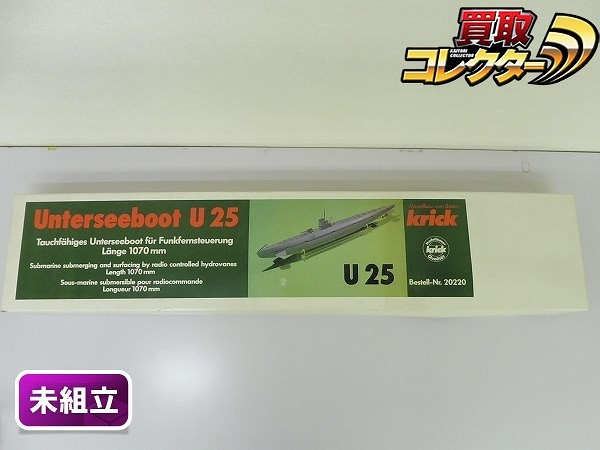 KRICK 20220 ラジコン潜水艦 U25 キット / Uボート