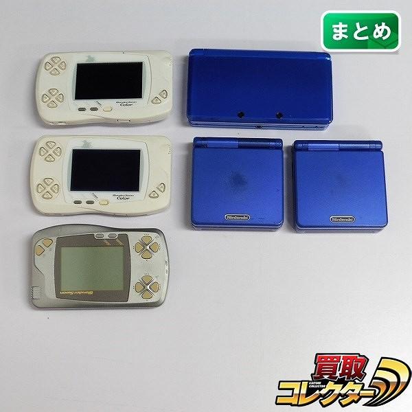 携帯ゲーム機 3DS GBA SP ワンダースワンカラー 計6点