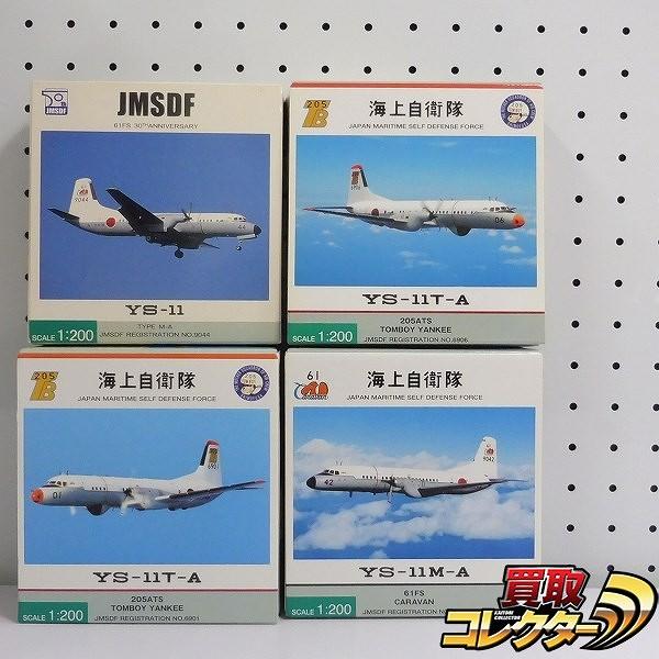 全日空 1/200 海上自衛隊 YS-11 T-A YS-11 TYPE M-A 他