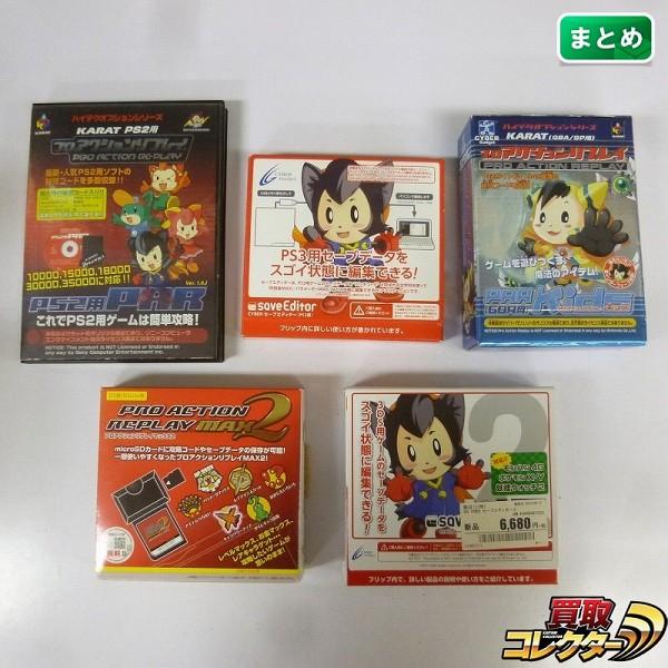 プロアクションリプレイ PS3 3DS PS2 GBA DS